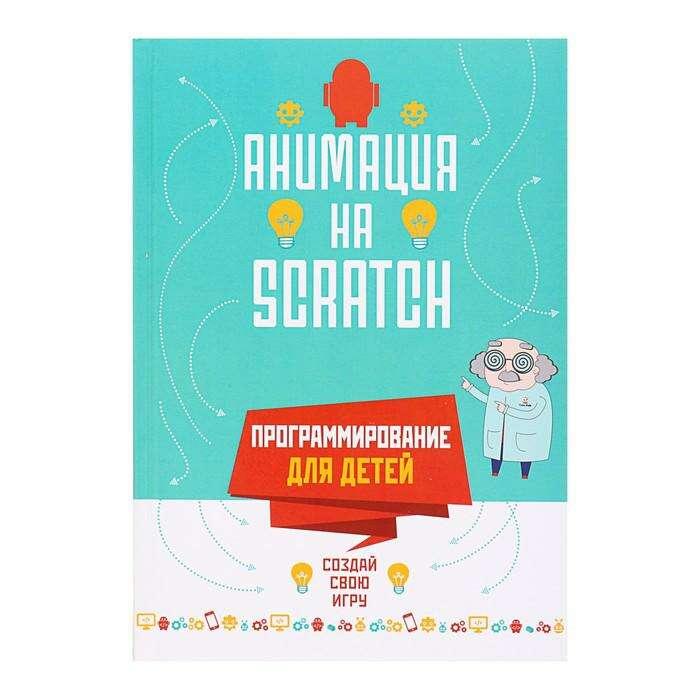 Программирование для детей «Анимация на Scratch» «Анимация на Scratch»