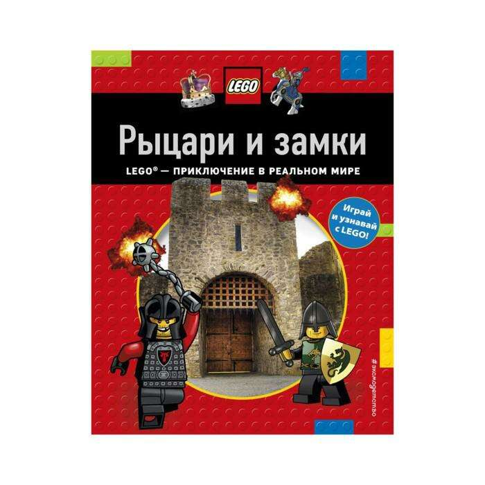 LEGO-приключение в реальном мире «Рыцари и замки» Рыцари и замки