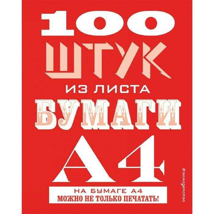 100 штук из листа бумаги А4 Джудит Хэннам