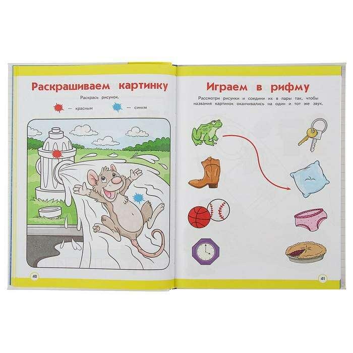 Интерактивный годовой курс занятий для детей 3-4 лет для детей 3-4 лет