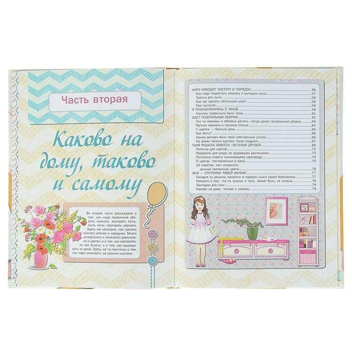 Большая книга для девочек. Могилевская С. А. Могилевская С.А.