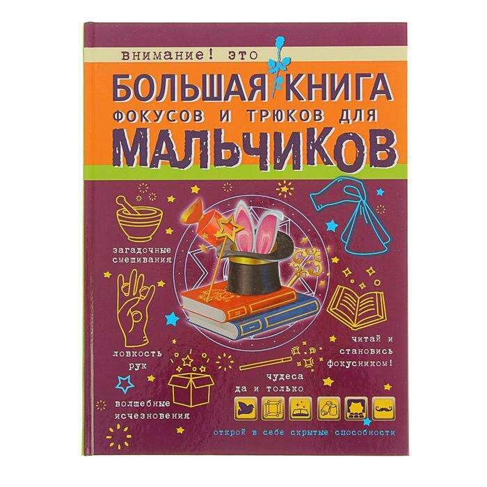 Большая книга фокусов и трюков для мальчиков для мальчиков