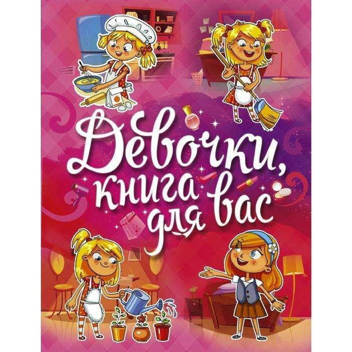Девочки, книга для вас книга для вас