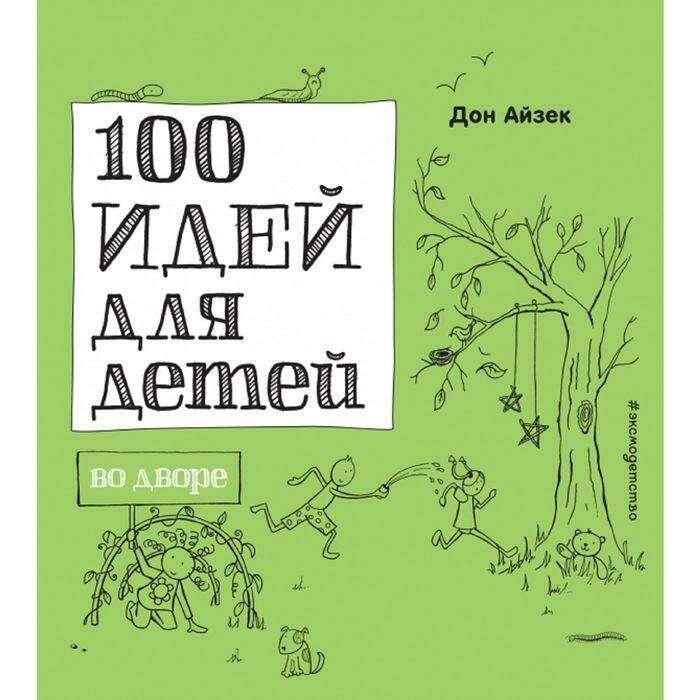 100 идей для детей во дворе. Айзек Д. Дон Айзек