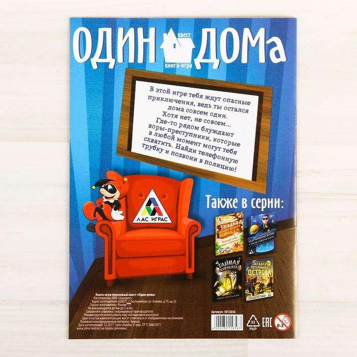 Квест игра книга «Один дома»