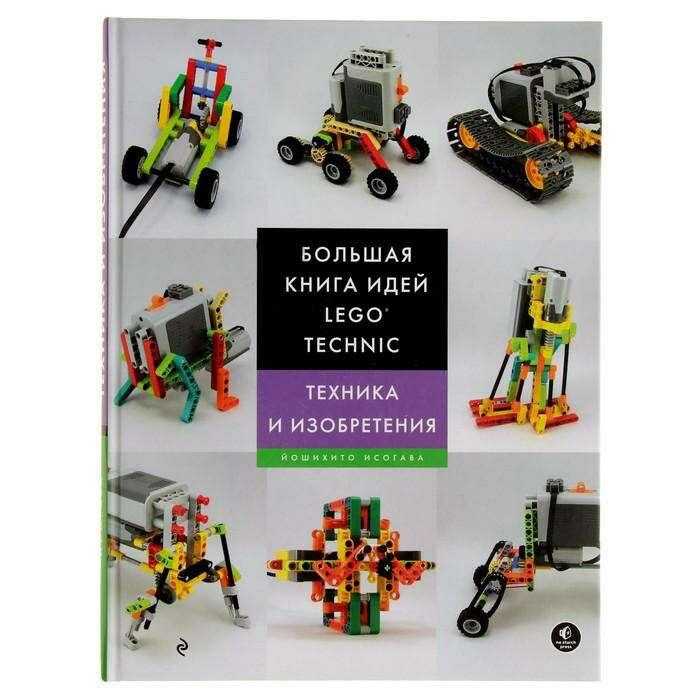 Большая книга идей LEGO Technic. Техника и изобретения Техника и изобретения.