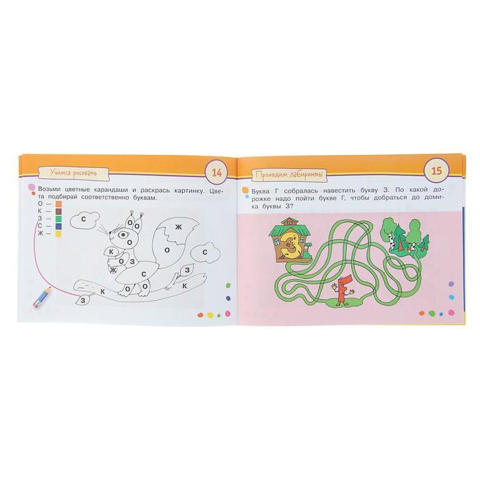 Умные игры с картинками для малышей «Буквоножка»