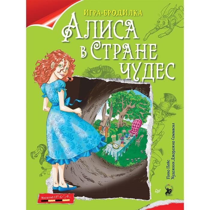 Плакат-игра «Алиса в Стране чудес». Пейс П.