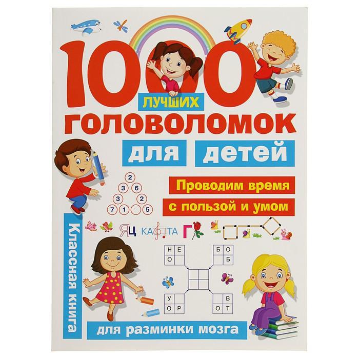 1000 лучших головоломок для детей. Дмитриева В. Г., Горбунова И. В.