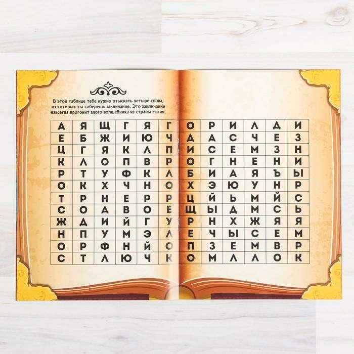 Квест игра книга «Страна магии», 20 стр.