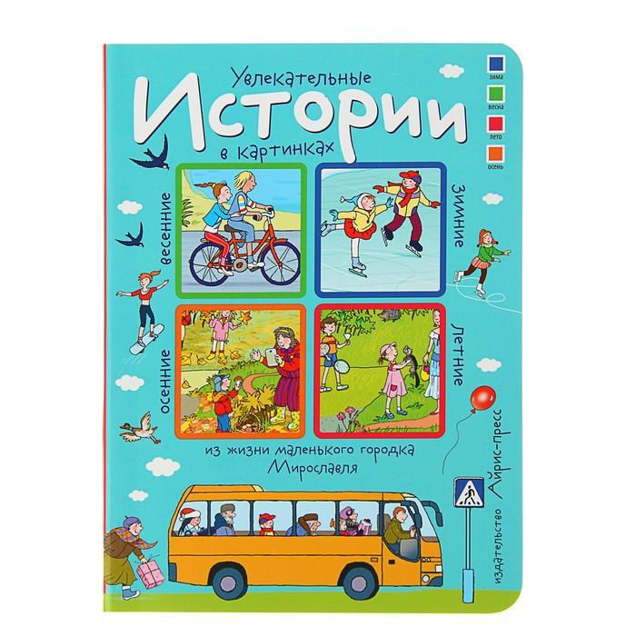 Увлекательные истории в картинках: из жизни маленького городка Мирославля (4 сезона)
