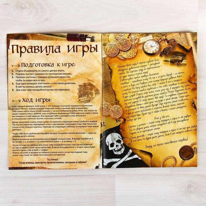 Квест игра книга «Загадка затонувшего корабля», 22 страницы