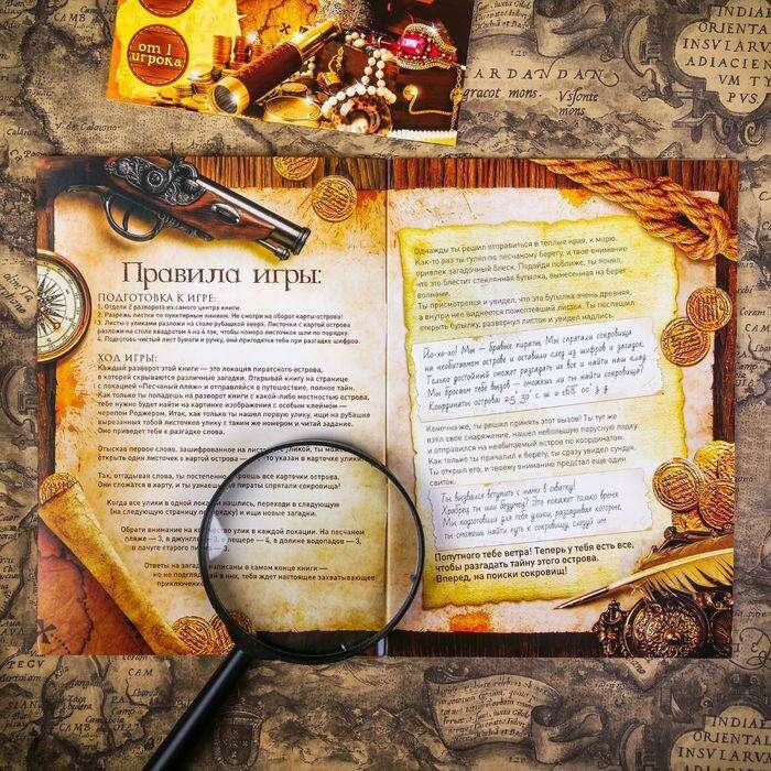 Квест игра книга «Тайна пиратского клада», 22 страницы