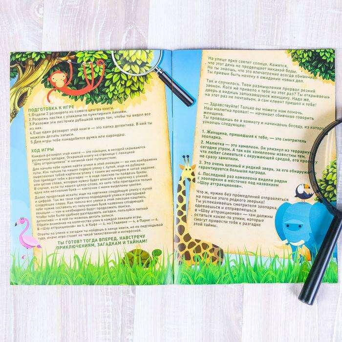 Квест игра книга «Пропажа в зоопарке», 22 страницы
