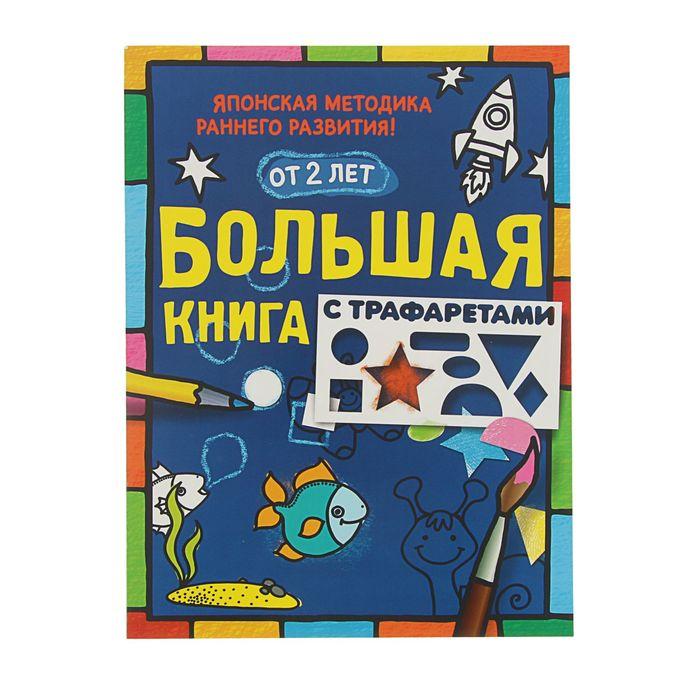 Большая книга с трафаретами