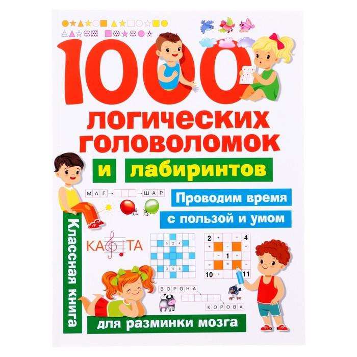 1000 логических головоломок и лабиринтов. Дмитриева В. Г.