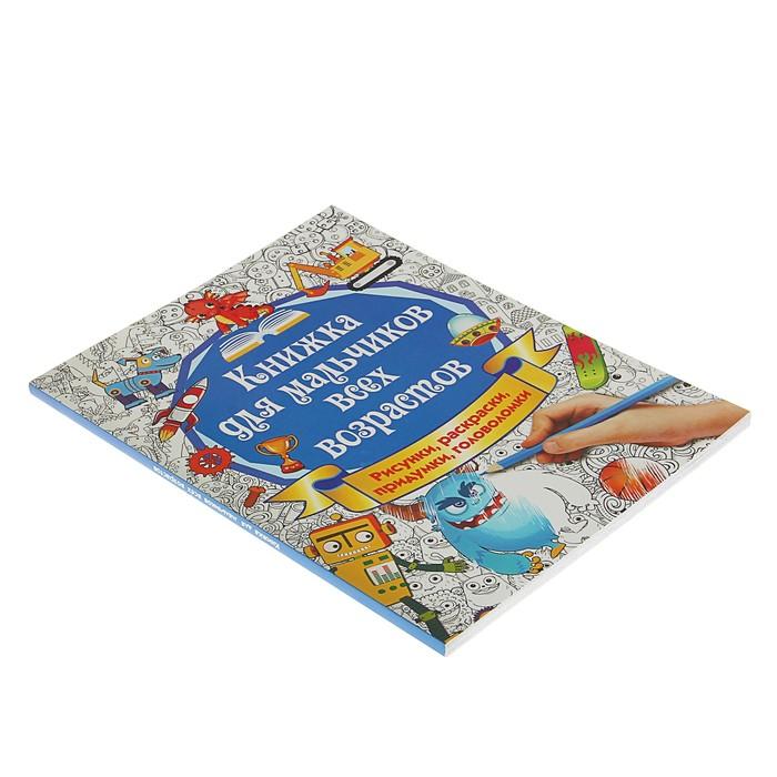 Купить Книжка для мальчиков всех возрастов. Рисунки ...