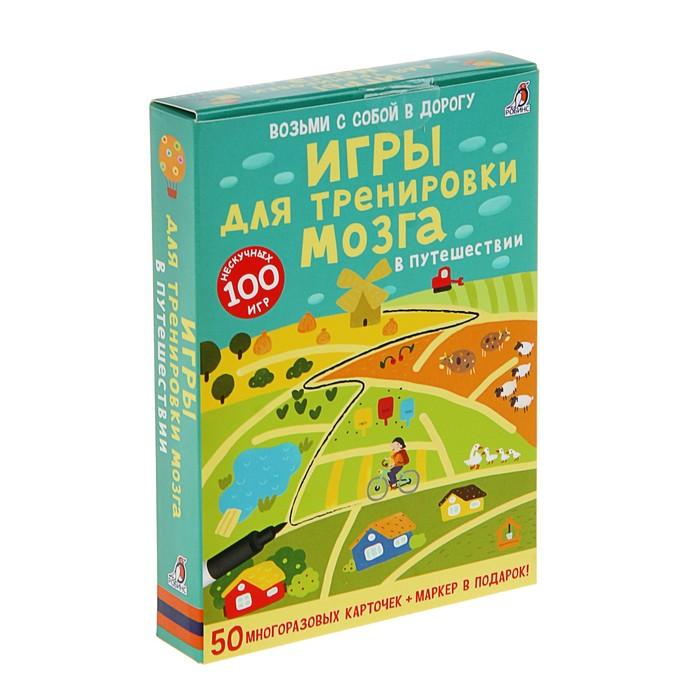 Развивающие карточки «Игры для тренировки мозга в путешествии», 50 карточек + маркер