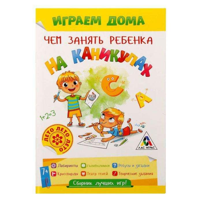 Книга - игра «Чем занять ребенка на каникулах, Лето дома»