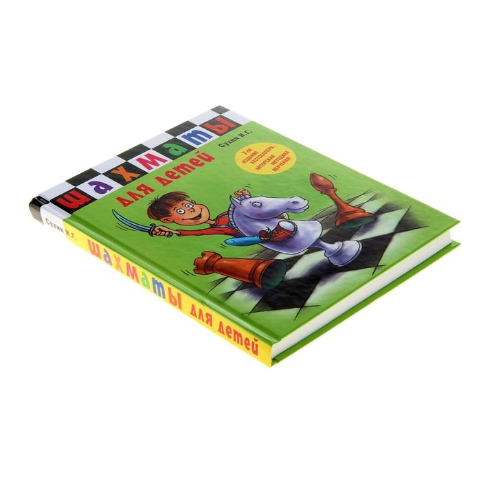 Шахматы для детей. Сухин И. Г.