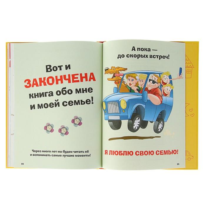 Книга обо мне и моей семье. Елисеева А. В.