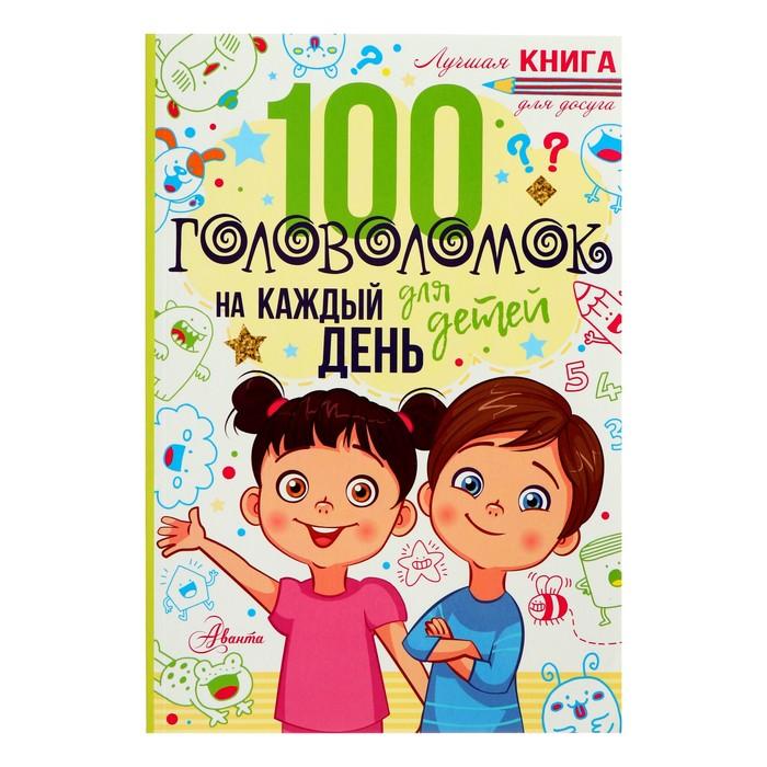 100 головоломок для детей на каждый день. Мур Г.