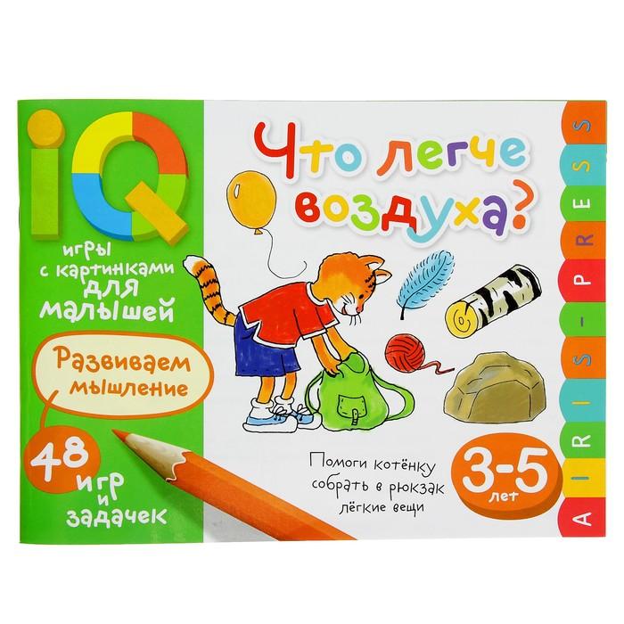 Умные игры с картинками  для малышей. Что легче воздуха? ( 3-5 лет). Куликова Е.Н. 26799