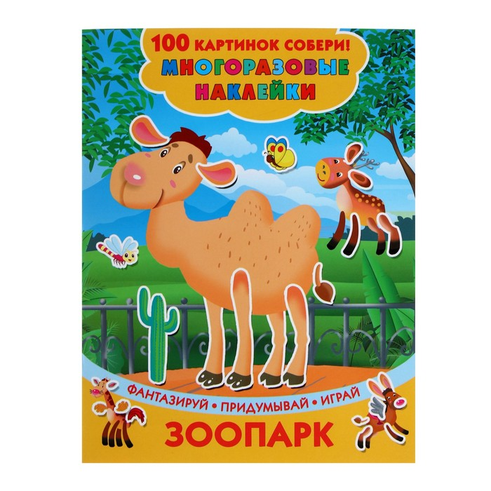 100 картинок собери. Многоразовые наклейки «Зоопарк»