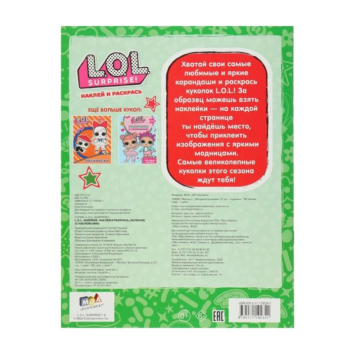 L.O.L. Surprise. Наклей и раскрась (зеленая) (с наклейками)