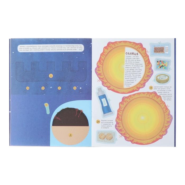 Активити. Lapbook. Интерактивная игровая папка «Космос». Котятова Н. И.