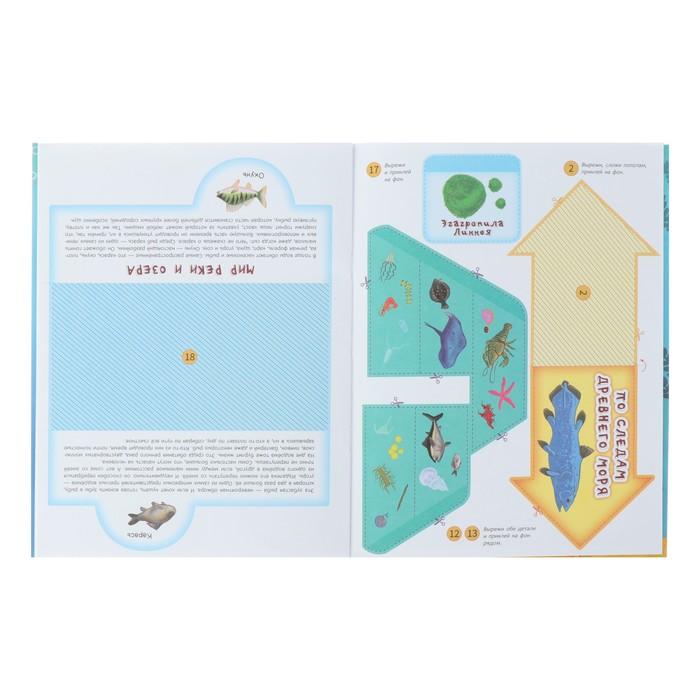 Активити. Lapbook. Интерактивная игровая папка «Подводный мир». Котятова Н. И.