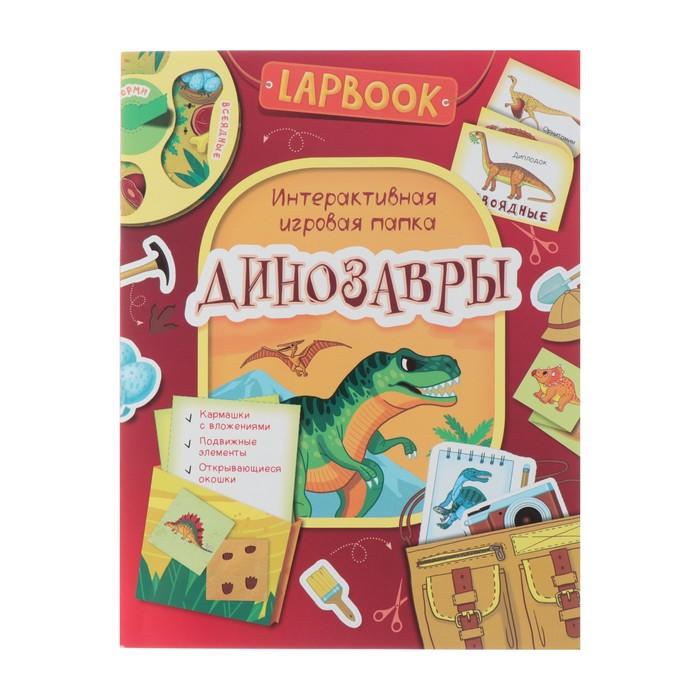 Активити. Lapbook. Интерактивная игровая папка «Динозавры». Котятова Н. И.