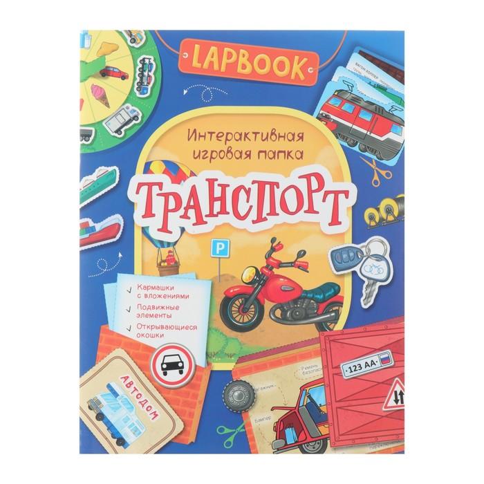 Активити. Lapbook. Интерактивная игровая папка «Транспорт». Котятова Н. И.