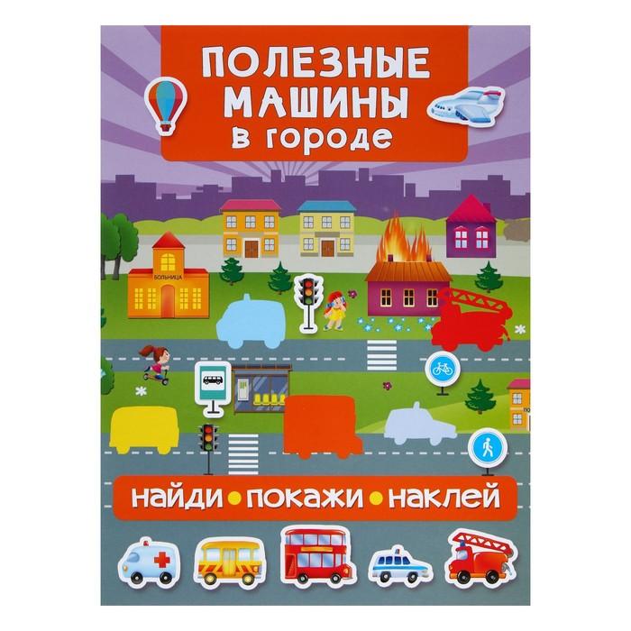 Книжка с наклейками «Полезные машины в городе»