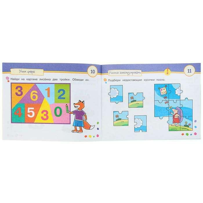 Умные игры с картинками для малышей «Я иду тебя искать»