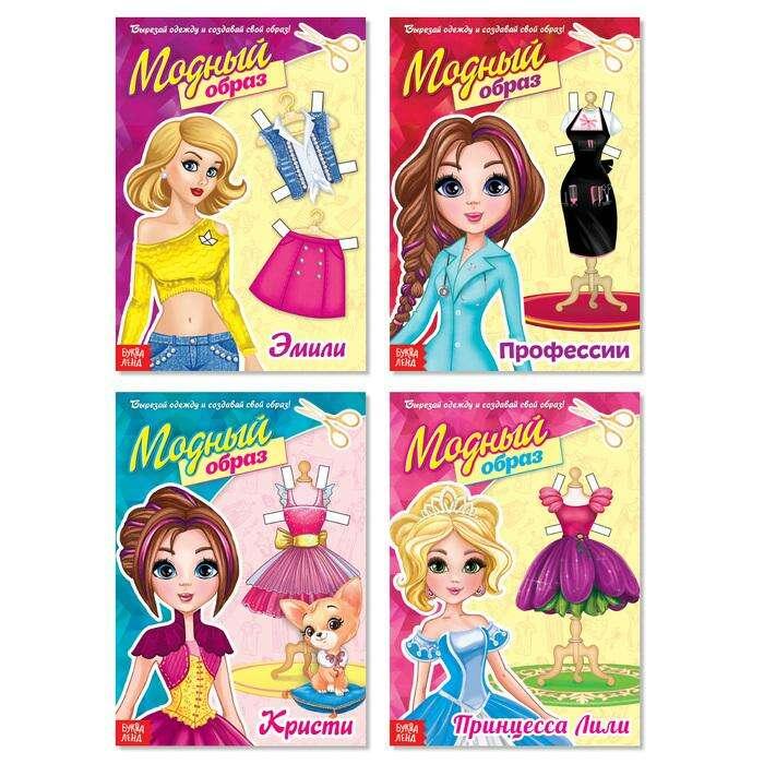 Куклы бумажные набор «Модный показ», 4 шт., 20 стр.