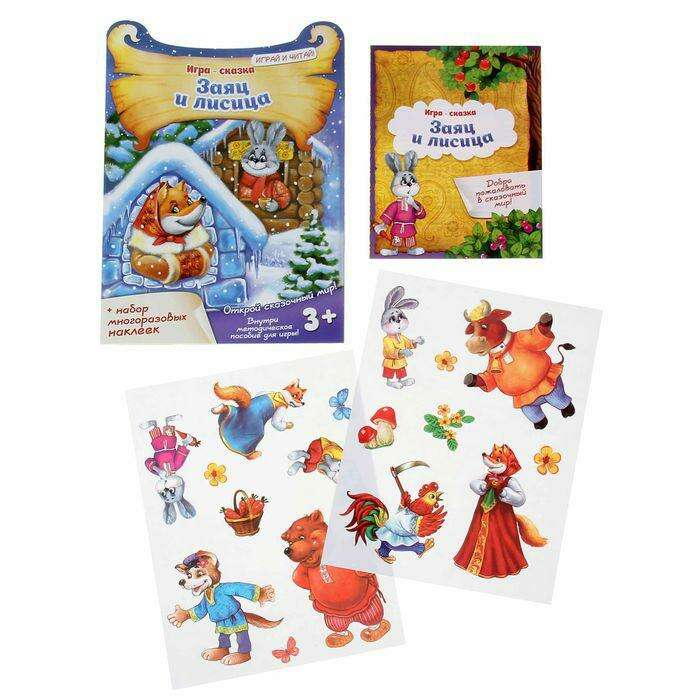 Игра-сказка «Заяц и лисица» с наклейками