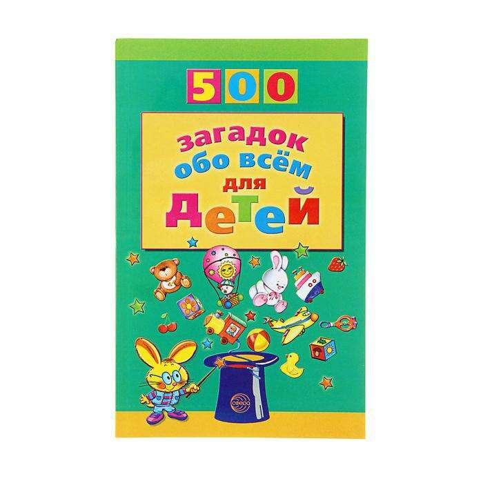 500 загадок обо всём для детей. 2-е изд. Волобуев А. Т.