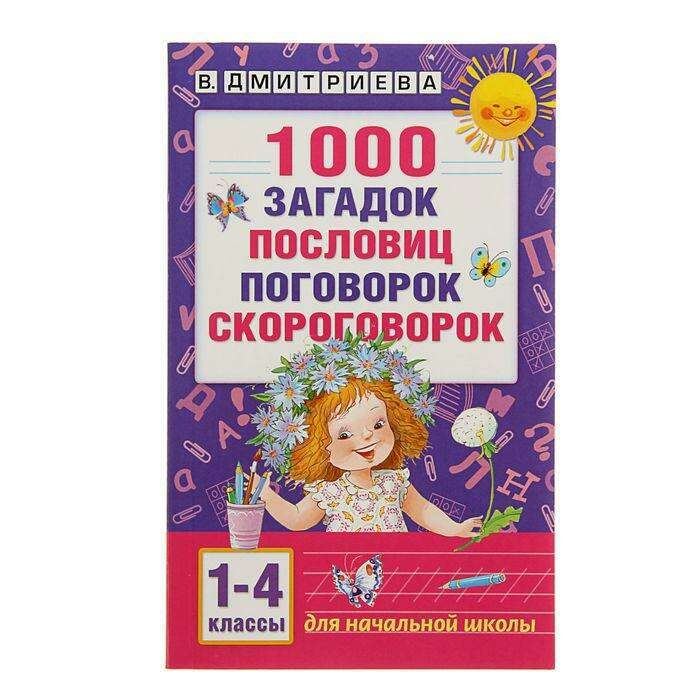1000 загадок, пословиц, поговорок, скороговорок. Дмитриева В. Г.