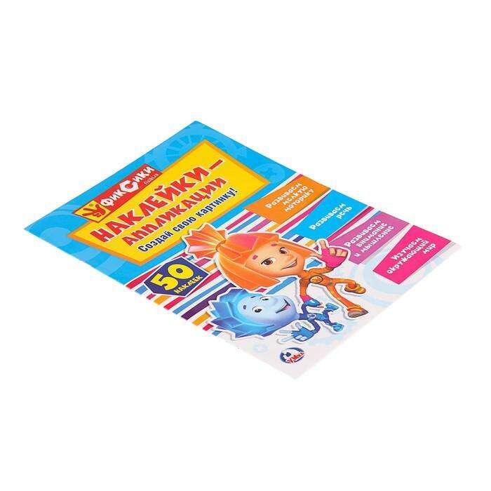 Аппликация для малышей А4 с наклейками +30. Фиксики (210х285мм) 8 стр.