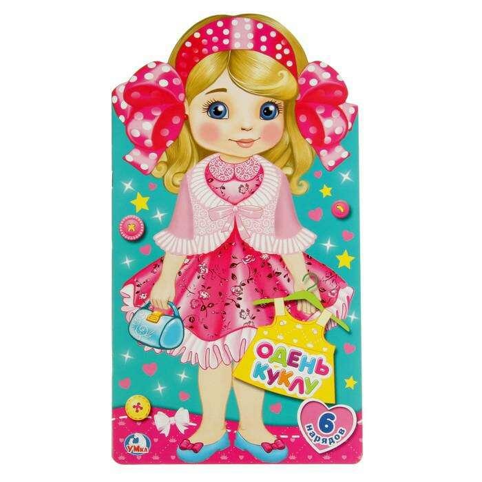 Одень куклу А3 с вырубкой. Одень куклу. Машенька (185х335мм, 12 стр.)