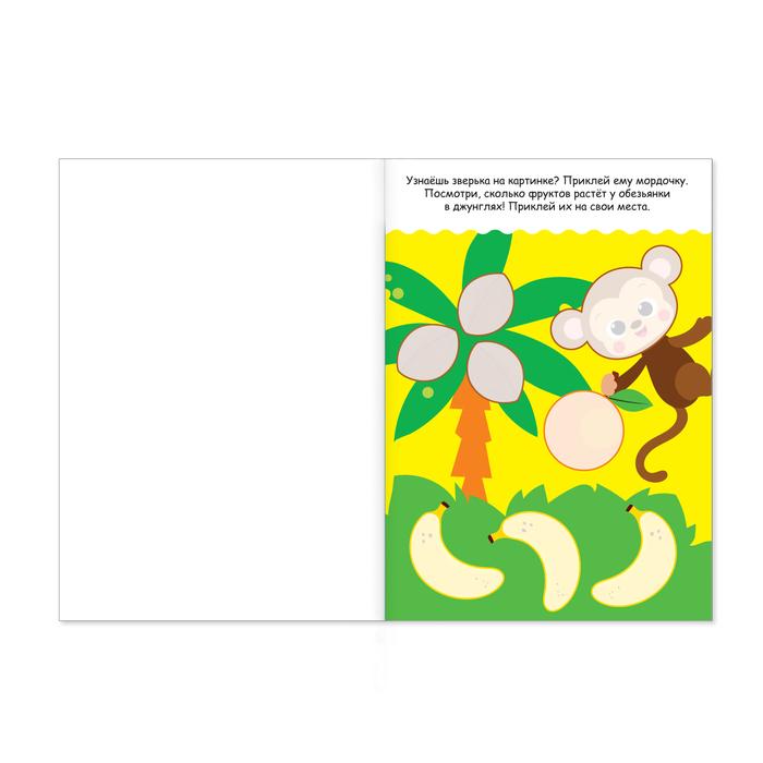 Аппликация с раскрасками А4 «Что где растёт»