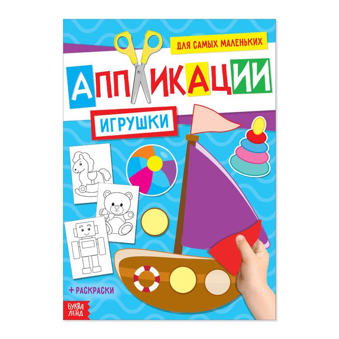 Аппликация для малышей А4 «Игрушки»