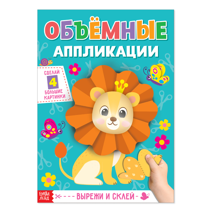 Аппликации объёмные «Львёнок», 20 стр.