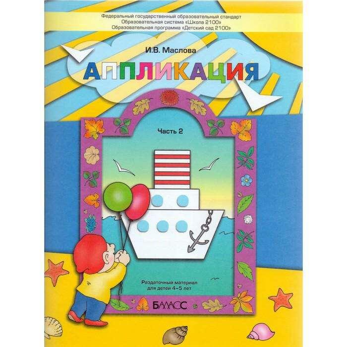Аппликация. Раздаточный материал для детей 4-5 лет. Часть 2. Маслова И. В. В 3-х частях. Часть 2 (4-5 лет) 2017