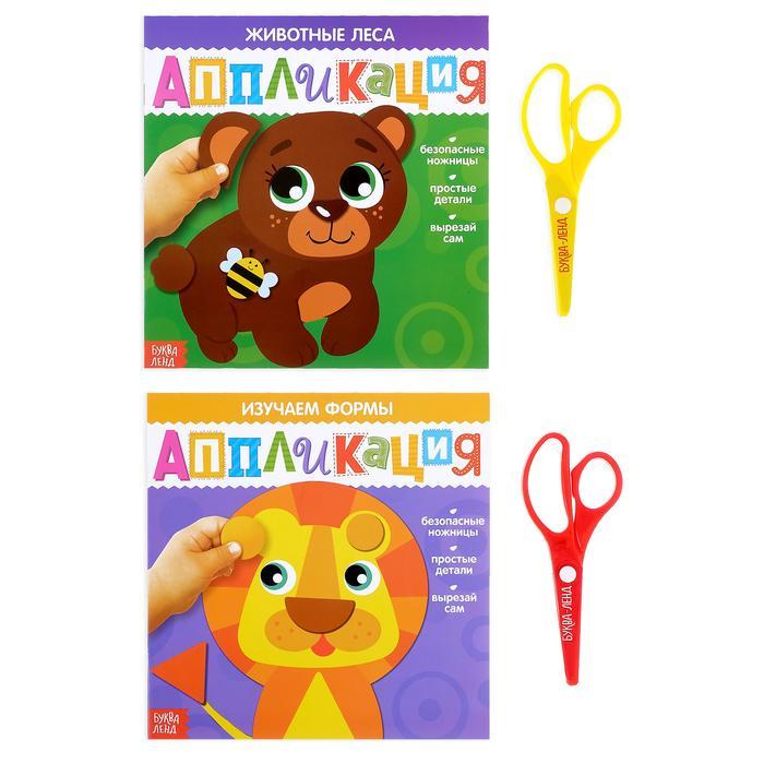 Аппликации с ножницами набор «Изучаем формы и животных», 2 шт по 20 стр