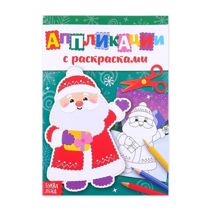 Аппликации новогодние с раскрасками «Дедушка Мороз», 20 стр