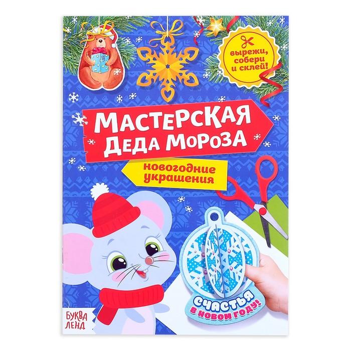 Книжка-вырезалка «Мастерская Деда Мороза. Мышонок», 20 стр.