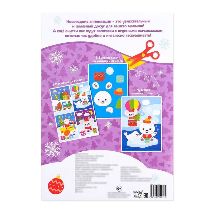 Аппликации новогодние для малышей «Мышонок», 20 стр