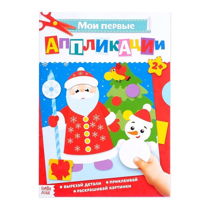 Аппликации новогодние для малышей «Дед Мороз и снеговик», формат А4, 20 стр.